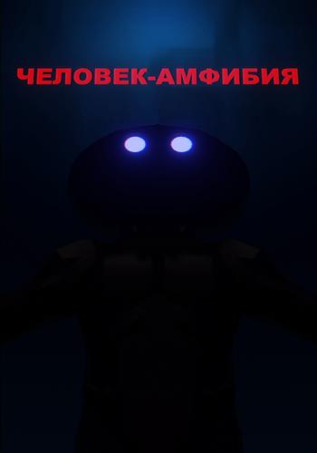 AmphibianMan2
